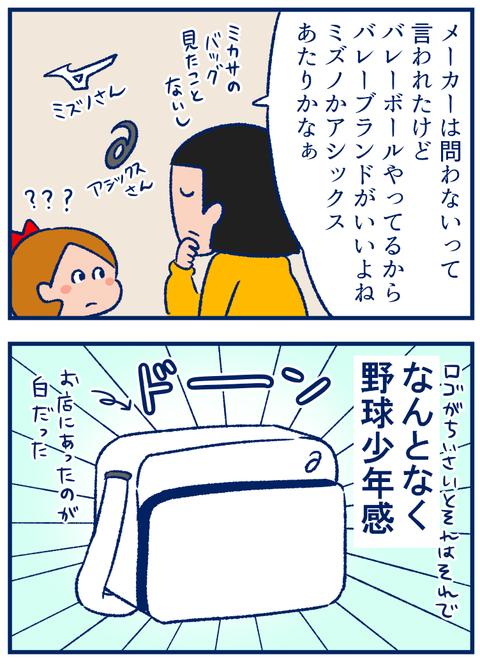 エナメルバッグ02