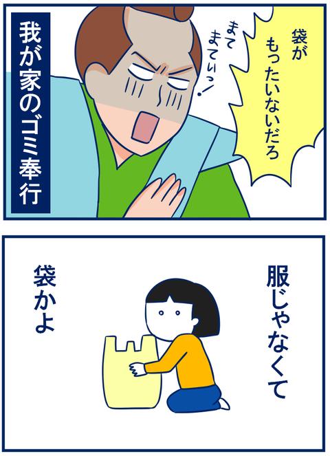 ゴミ奉行02
