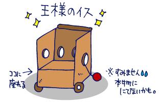 双子を授かっちゃいましたヨ☆-1004王様のイス01