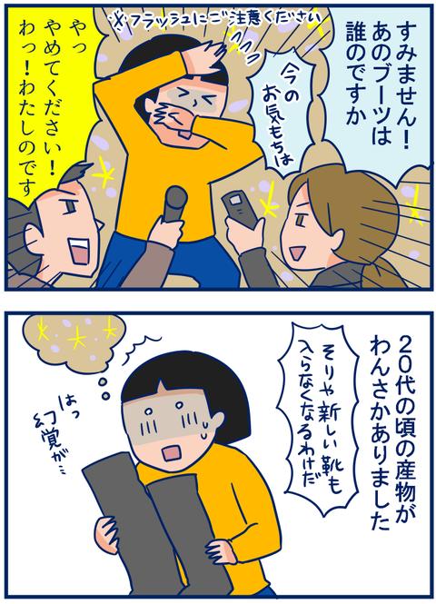下駄箱整理02
