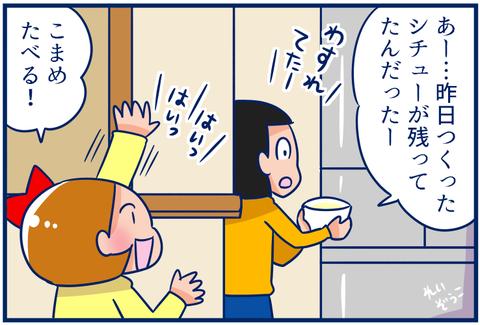 【4コマ】シチューとごはんはセット。