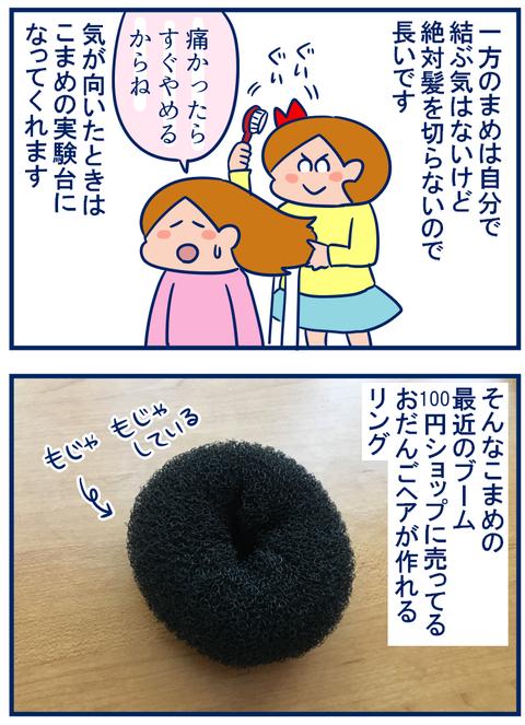 おだんご簡単02