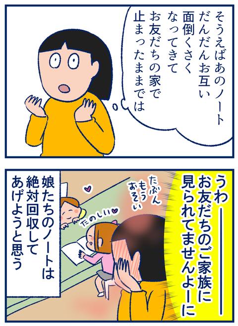 交換日記03