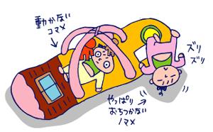 双子を授かっちゃいましたヨ☆-0523プレイマット03