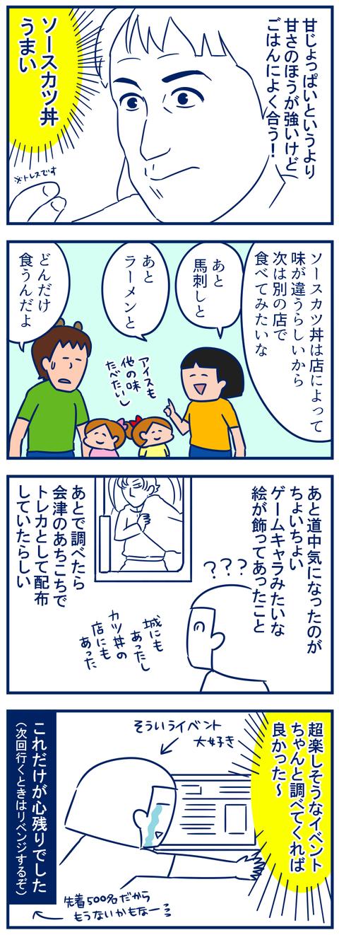 福島2_3