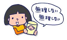 双子を授かっちゃいましたヨ☆-0225ミルク01