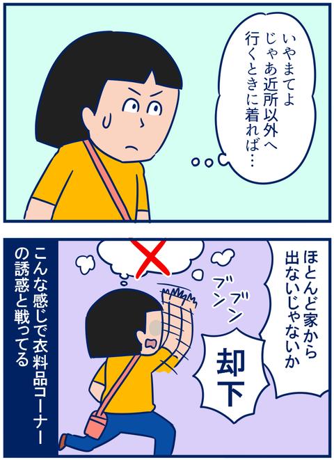 衣料品03