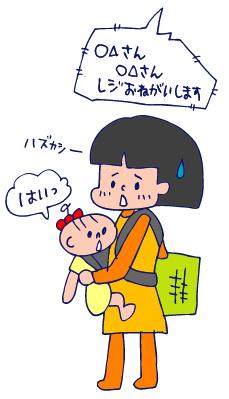 双子を授かっちゃいましたヨ☆-0901コマメ05