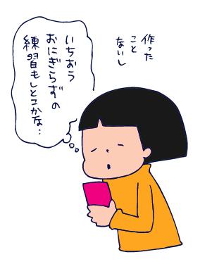 0527おにぎらず01