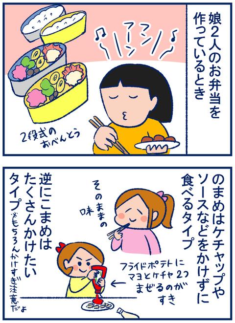 お弁当01