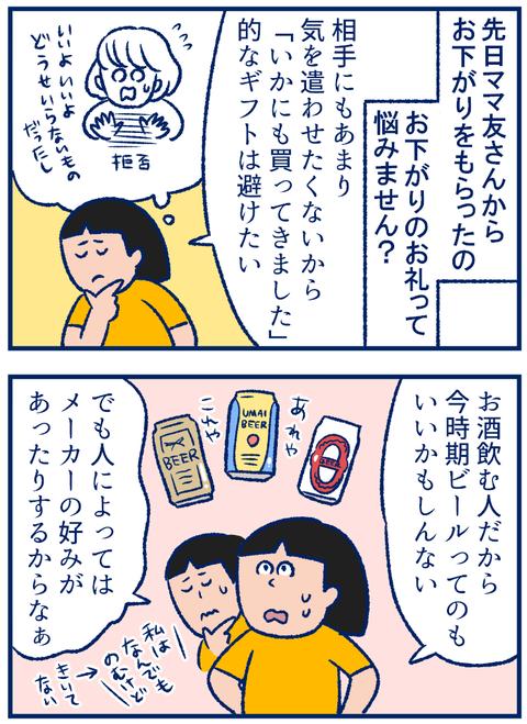 手土産01