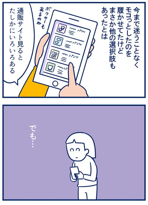 パンツ02