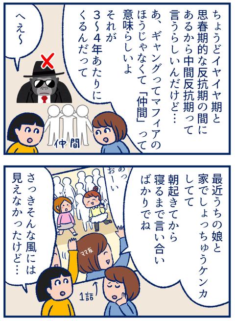 ギャングエイジ01