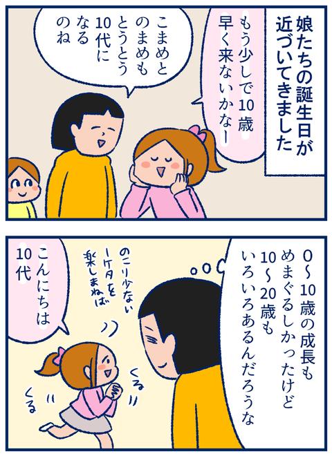 10代01