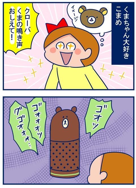 くまの鳴き声02
