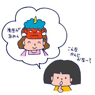 双子を授かっちゃいましたヨ☆-0211節分01