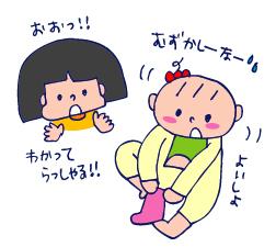 双子を授かっちゃいましたヨ☆-0224コマメ05