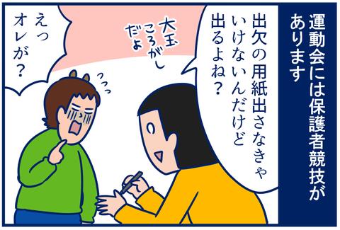 保護者競技01