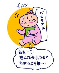双子を授かっちゃいましたヨ☆-0317あたま01