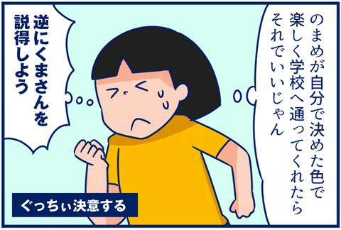 第88話 ランドセル選び2【キャミリー更新】