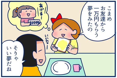 【2コマ】こまめの一万円の使い道。