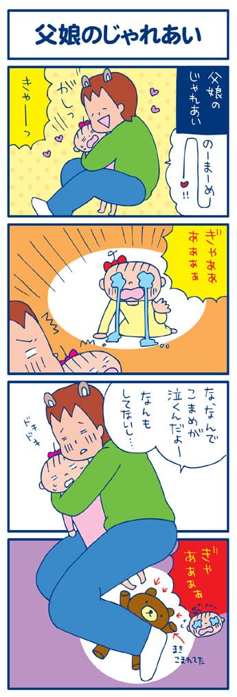 【4コマ】父娘のじゃれあい