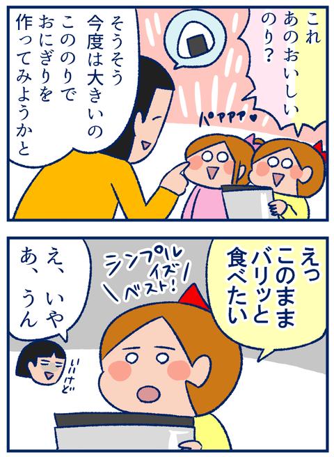 のりさん02
