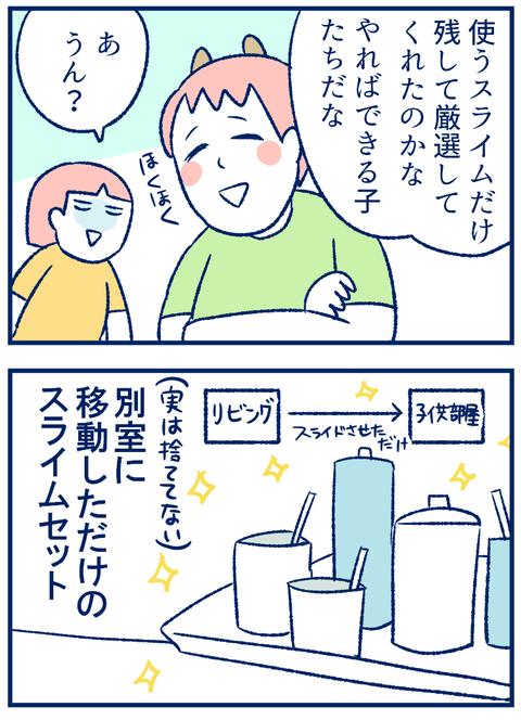 片付け02