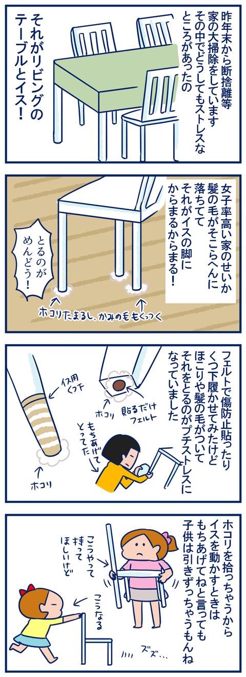 キズ防止01