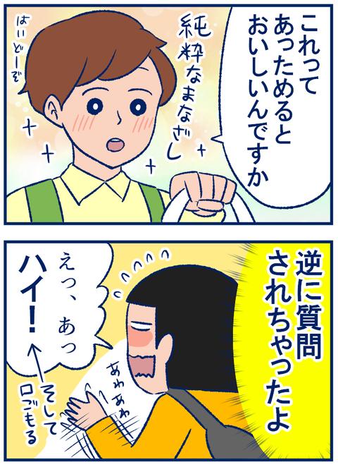 つぶあん&マーガリン02