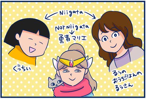 勇者が新潟に!(ライブドアブログ親睦会inNIIGATA。)(1)