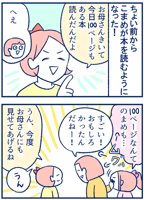 こまめ読書01