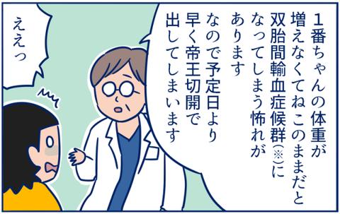 ウーマンエキサイト_出産2