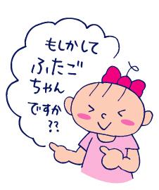 双子を授かっちゃいましたヨ☆-0725ふたご02