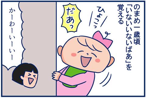 【双子あるある漫画】双子の「いないいないばあ」のかわいさは破壊力半端ない!【元気ママ更新】