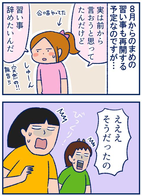 辞める01