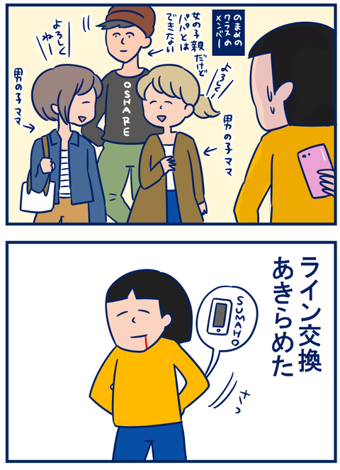 コミュ力04