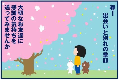 【PR】気持ちをLINEに込めて「LINE桜くじキャンペーン」