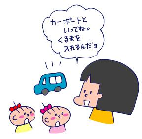双子を授かっちゃいましたヨ☆-0709カーポート01