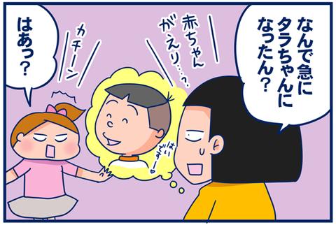 【4コマ】言葉遣いで世代ギャップ?