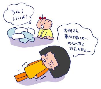 双子を授かっちゃいましたヨ☆-1102感動02