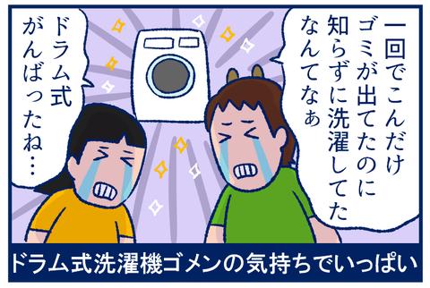 夫と洗濯機03