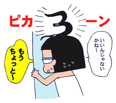 0703カネ04