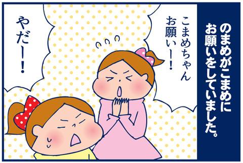 【4コマ】いっしょうのお願い!
