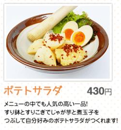 ポテトサラダ05