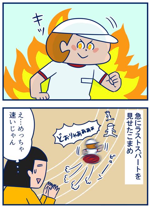 持久走大会07