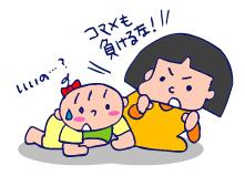 双子を授かっちゃいましたヨ☆-0629やんちゃ05