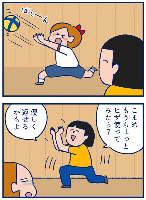 バレー2_3