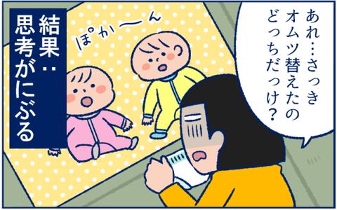 ねかしつけ清書03