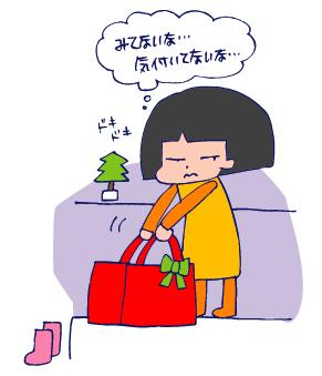 双子を授かっちゃいましたヨ☆-1217サンタなのに01